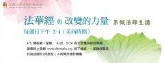 Fhahua_streaming.jpg